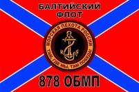 "Флаг Морской Пехоты 878 ОбМП ""Балтийский Флот"""