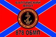 "Флаг Морской Пехоты 878 ОбМП ""Балтийский Флот""  фото"