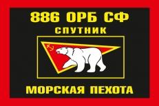 Флаг Морской пехоты 886 отдельный разведывательный батальон Северный флот фото