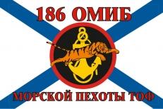Флаг Морской пехоты 186 ОМИБ Тихоокеанский флот фото