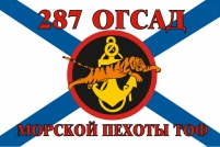 Флаг Морской пехоты 287 ОГСАД Тихоокеанский флот