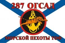 Флаг Морской пехоты 287 ОГСАД Тихоокеанский флот фото
