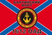 """Флаг Морской пехоты """"1612 ОАД Балтийский флот"""""""