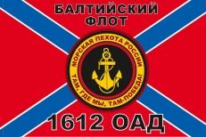 """Флаг Морской пехоты """"1612 ОАД Балтийский флот"""" фото"""