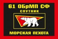 "Флаг ""Морская пехота п.Спутник"" ""61 ОБрМП СФ"""