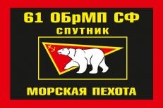 "Флаг ""Морская пехота п.Спутник"" ""61 ОБрМП СФ"" фото"