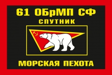 """Флаг на машину """"61 Киркенесская бригада морской пехоты"""" фото"""