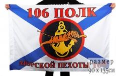 Флаг Морской пехоты 106 полк Тихоокеанский флот фото