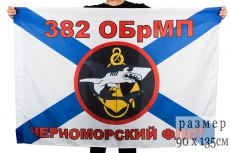Флаг Морской пехоты 382 ОБМП Черноморский флот фото