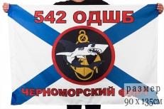 Флаг Морской пехоты 542 ОДШБ Черноморский флот фото