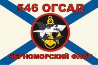 Флаг Морской пехоты 546 ОСГАД Черноморский флот