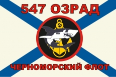 Флаг Морской пехоты 547 ОЗРАД Черноморский флот фото