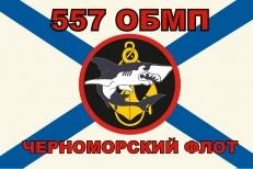 Флаг Морской пехоты 557 ОБМП Черноморский флот фото