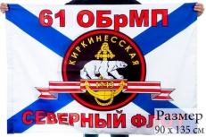 Флаг Морской пехоты 61 ОБрМП фото