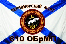 Флаг 810 ОбрМП Черноморского флота России фото