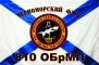 """Флаг """"Морская Пехота"""" 810 ОбрМП"""