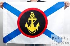 "Флаг ""Морская пехота "" 70х105 фото"
