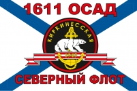 Флаг Морской пехоты 1611 ОСАД СФ