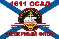 Флаг Морской пехоты 1611 ОСАД Северный флот фото