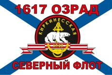 Флаг морской пехоты 1617 ОЗРАД СФ фото