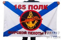 Флаг Морской пехоты 165 полк ТОФ фото