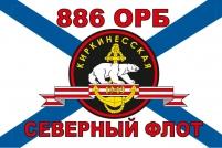 Флаг Морской пехоты 886 ОРБ Северный флот