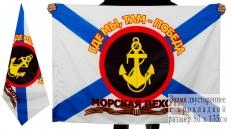 Двухсторонний флаг Морской пехоты России фото