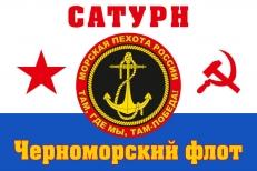 """Флаг Морской Пехоты """"Сатурн"""" фото"""