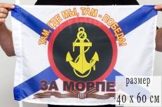 """Флаг """"Армейская морская пехота"""" фото"""
