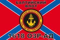 Флаг Морской пехоты 1618 ОЗР-АД Балтийский флот