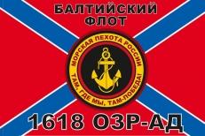 Флаг Морской пехоты 1618 ОЗР-АД Балтийский флот фото