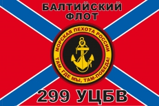 Флаг Морской пехоты 299 УЦБВ Балтийский флот фото