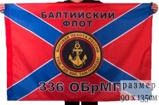 Флаг Морской пехоты 336 ОБрМП Балтийский флот фото