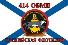 Флаг Морской пехоты 414 ОБМП Каспийской флотилии фото