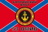 Флаг 53 взвод морской пехоты