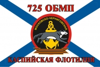 Флаг Морской пехоты 725 ОБМП Каспийская флотилия