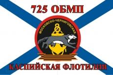 Флаг Морской пехоты 725 ОБМП Каспийская флотилия фото