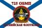 Флаг Морской пехоты 725 ОБМП Каспийская флотилия фотография
