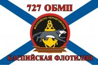 Флаг Морской пехоты 727 ОБМП Каспийская флотилия
