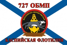 Флаг Морской пехоты 727 ОБМП Каспийская флотилия фото