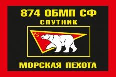Флаг Морской пехоты 874 ОБМП Северный флот фото