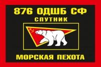 """Флаг Морской пехоты Северного флота """"876 ОДШБ"""""""