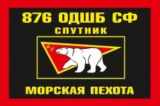 """Флаг Морской пехоты Северного флота """"876 ОДШБ"""" фото"""