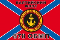 Флаг Морской пехоты 878 ОБМП Балтийский флот
