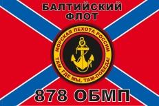 Флаг Морской пехоты 878 ОБМП Балтийский флот фото