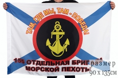 "Флаг Морская пехота ТОФ ""155 Отдельная бригада"" фото"