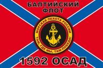 Флаг Морской пехоты 1592 ОСАД Балтийский флот