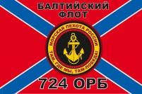 "Флаг ""Морская пехота Балтийского флота 724 ОРБ"""