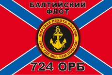 "Флаг ""Морская пехота Балтийского флота 724 ОРБ"" фото"