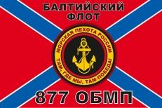 Флаг Морской пехоты 877 ОБМП Балтийский флот фото
